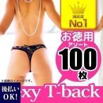 インナー福袋 デザインおまかせ セクシーTバックショーツ 100枚セット