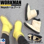 ワークマン レディース ルームブーツ 洗濯OK 軽量 滑り止め かわいい ルームシューズ スリッパ 正規品 通販