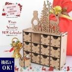 アドベントカレンダー 両面タイプ 選べる2タイプ お菓子 2020 クリスマス チョコレート 子ども おもちゃ チョコ ボックスカレンダー
