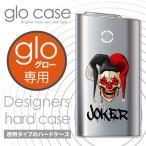 glo ケース グロー ケース カバー 送料無料 ハードケース デザイン プリント 保護 ジョーカー ピエロ スカル トランプ