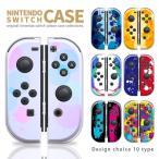 Nintendo Switch ケース 任天堂 スイッチ ジョイコン ケース カバー スイッチケース カラフル モノトーン ペンキ ペイント スプラ 人気 かわいい おしゃれ
