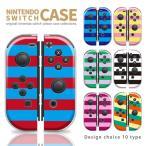 Nintendo Switch ケース 任天堂 スイッチ ジョイコン ケース カバー スイッチケース ボーダー ストライプ 人気 かわいい おしゃれ