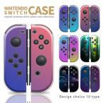 Nintendo Switch ケース 任天堂 スイッチ ジョイコン ケース カバー スイッチケース グラデーション ブルー ピンク パープル グリーン ブラック ベージュ