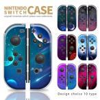 Nintendo Switch ケース 任天堂 スイッチ ジョイコン ケース カバー スイッチケース 宇宙 スター ブルー レッド パープル ブラウン ネイビー ピンク ブラック