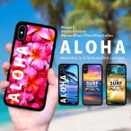 iPhoneXs MAX iPhone X iphone8 ケース ジャケット ハードケース 送料無料 Aloha Hawaii ハワイ 西海岸スタイル サーフ 韓国 で流行 アロハ 夏 サマー