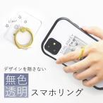 スマホリング i Phone シンプル ring リング 透明 無地 クリア スマホスタンド 送料無料 アンドロイド
