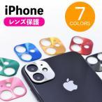iPhone11 カメラレンズ カバー カメラレンズ保護 iPhone11Pro iPhone11ProMax