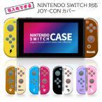 Nintendo Switch ケース 任天堂 スイッチ ジョイコン ケース カバー スイッチケース 名入れ ネーム入れ 送料無料