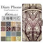スマホケース 手帳型 全機種対応 Xperia 1 ケース iPhone11 iPhone 11 Pro ケース パターン パターンド ストライプ バッファローチェック ブランド