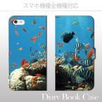 スマホケース 手帳型 全機種対応 Xperia 1 ケース iPhone11 iPhone 11 Pro ケース 水族館 海中 クジラ イルカ 魚 海 花柄 おしゃれ 便利 な book 型