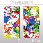 スマホケース 手帳型 全機種対応 Xperia 1 ケース iPhone11 iPhone 11 Pro ケース 虹色 アートポイント増量 華やか 虹 オーロラ おしゃれ 便利 な book 型