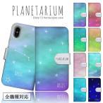iPhone x ケース iPhone8 スマホケース 手帳型 iPhon7plus iPhon8plus iPhone7ケース プラネタリウム ケース 星柄 星座 宇宙