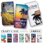 スマホケース 手帳型 全機種対応 iPhone 11 iPhone11 ケース iPhone8 手帳型ケース 定番デザイン  ハワイ アロハ カリフォルニア 西海岸 ビーチ サーフ