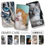 スマホケース 手帳型 全機種対応 iPhone 11 iPhone11 ケース iPhone8 手帳型ケース 定番デザイン 子猫 猫 ネコ cat 写真 フォト 手書き かわいい