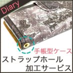 手帳型 ケース ストラップ ホール加工 サービス iphone iPod touch xperia AXY ARROWS aquos DIGNO DUAL Optimus