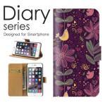 スマホケース 全機種対応 手帳型 スマホカバー Galaxy S10 iPhone11 ケース 花柄 かわいい 小鳥ひよこ 紫 パープル 大人っぽい ファッション