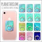 バンカーリング スマホリング プラネタリウム ring iPhone7 星座 宇宙 星 スター おしゃれ アイフォン7 ケース 可愛い オシャレ リング 人気