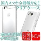 iPod touch6  ケース クリア ハードケース ハードタイプ 透明 スマホカバー スマホケース アイポッドタッチ クリアケース