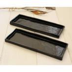黒釉長皿 29cm さんま皿 焼き魚皿 シンプル 手作り 作家の器 黒いお皿