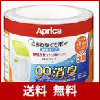 Aprica (アップリカ) 紙おむつ処理ポット におわなくてポイ 消臭タイプ 専用カセット 微香3個パック 09125 「消臭」・「抗菌」・「防臭」