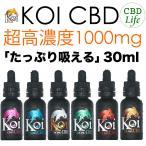 CBDリキッド KOI CBD 1000mg/30ml VAPE(電子タバコ)用