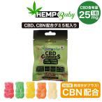 CBD グミ HEMP Baby ヘンプベビー CBD125mg CBN25mg 5粒 1粒25mg CBN5mg 高濃度 CBN NEWバージョン