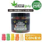 CBD グミ HEMP Baby ヘンプベビー 100粒 CBD2500mg CBN500mg  1粒25mg CBN5mg 高濃度 CBN NEWバージョン