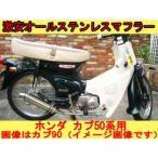 オールステンレス製汎用マフラー・スーパーカブ50用