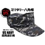 BWOLF製 八角帽 ミリタリーキャップ NWU迷彩 ピクセルブルー US NAVY迷彩