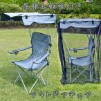 キャノピー BBQチェア 折りたたみ アウトドアチェア 蚊帳付き 防虫ネット付き 椅子 屋根付き 日除け付き (グレー)