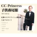 『子供燕尾服・5点フルセット≪BY-006-B≫(大サイズ・130-160cm)』  黒、 ブラック、 130・140・150・160 【CC-Princess】