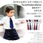 【小型宅配対応】『子供用・ネクタイとポケットチーフのセット・Bタイプ≪TIE-006≫』 ネクタイ、 キッズネクタイ、 男の子、 フォーマル