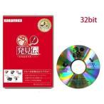 情報漏洩対策ソフト「発見伝」Select ver3シリーズ 32bit版 10ライセンスパック