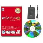 ICカード認証ソフト「おくとパス」Business7 32bit版 Felicaカードリーダー(据置きタイプ)パック 5セット