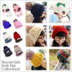 選べるデザインニット帽 フリーサイズ(46cm〜54cm) 韓国子供服 キッズ ジュニア 帽子 男の子 女の子 子供 こども [1]