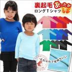 子供服 ロングTシャツ選べる11色 ふわふわ 暖か裏起毛 ロングティーシャツ[1]