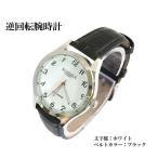 定形外郵便 発送 珍しい  逆に回転する 腕時計EJ138bw 安心の日本製ムーブメント 紳士用メンズ逆回転腕時計
