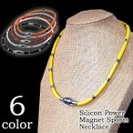 マグネットネックレス 磁気ネックレス スポーツネックレス 健康 肩こり 野球 サッカー バスケット ゴルフ ランニング アクセサリー シリコンパワーバランス