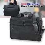 ビジネスバッグ ブリーフケース メンズ ナイロン 2WAY 2ルーム A4 横型 PC対応 ショルダーバッグ ショルダー付 軽量 メンズバッグ