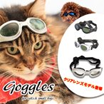 定形外郵便発送 4カラー 犬用ゴーグル 小型犬 ドッグゴーグル 犬用サングラス 紫外線対策 車酔い対策 送料無料