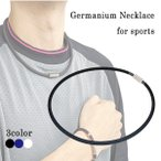 健康ネックレス メンズ 2color シリコン ゲルマニウムスポーツネックレス 即納 チタン 定形外郵便発送 tg337