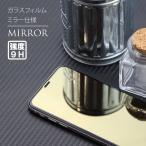 ミラー仕様 液晶ガラスフィルム iphoneガラスフィルム 強化ガラスフィルム 液晶保護 フィルム 保護フィルム 液晶フィルム 液晶保護シール アイフォン