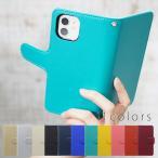 スマホケース iPhone8 ケース 手帳型 アイフォン8 カバー スマホカバー 横 11カラーのシンプルデザイン