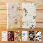 iPhoneSE (第1世代/第一世代) iPhone5 iPhone5S ケース 手帳型 スマホケース おしゃれ カバー スマホカバー 横 カード収納 花柄