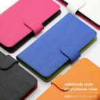スマホケース iPod touch5 (第5世代)  ケース 手帳型 アイポッド タッチ カバー スマホカバー 横 シックなシンプルデザイン