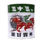 栗の甘露煮 3級 1号缶