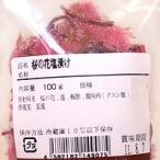 桜の花塩漬け 100g/桜茶、桜餅、和菓子材料、製菓材料、春、ホームメイドショップKIKUYA