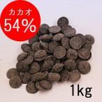 アリバ 54% 1kg