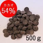 クーベルチュール チョコレート アリバ 54% 500g