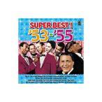 (代引不可)青春の洋楽スーパーベスト '53-'55 CD AX-302